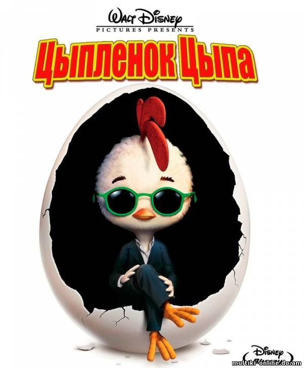 цыплёнок смотреть онлайн в хорошем качестве: